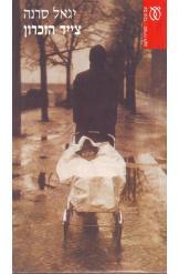 צייד הזכרון - יגאל סרנה (1997)