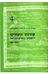 קורות העתים לישורון בארץ-ישראל יד בן צבי