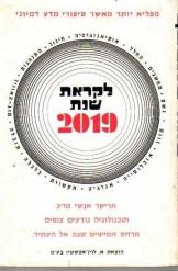 Image result for לקראת שנת 2019