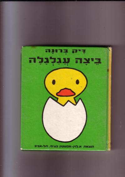 ביצה עגלגלה