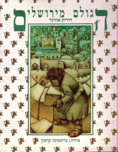 הגולם מירושלים