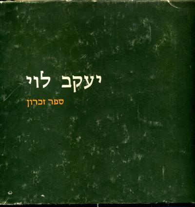 יעקב לוי:ספר זכרון(יעקב לוי-זכרון יעקב