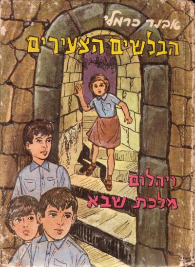 הבלשים הצעירים ויהלום מלכת שבא