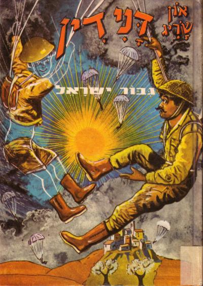 דנידין גיבור ישראל