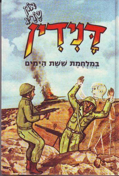 דנידין במלחמת ששת הימים