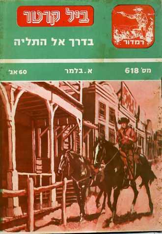 ביל קרטר בדרך אל התליה ארט בלמר חוברת מספר 618