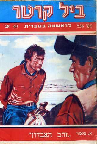 ביל קרטר זהב האבדון ארט בלמר חוברת מספר 536