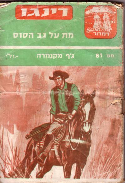רינגו מת על גב הסוס