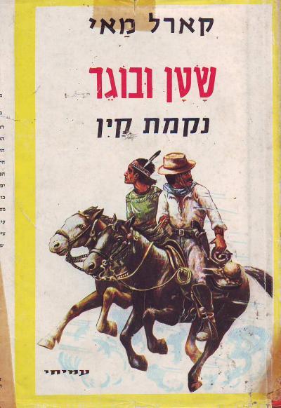 Image result for קרל מאי שודדי המדבר