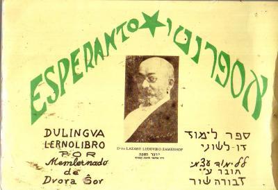 אספרנטו