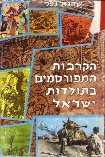 הקרבות המפורסמים בתולדות ישראל