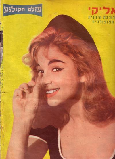 http://www.booksefer.co.il/files/catalog/media/12323996406380.JPG