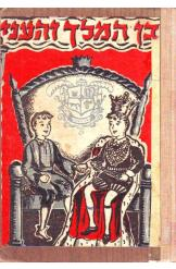בן המלך והעני/מארק טווין מהדורת צ'צ'ק 1959