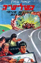 השלישיה בעקבות מניחי הפצצות יגאל גולן