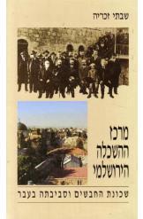 מרכז ההשכלה הירושלמי שכונת החבשים וסביבתה בעבר שבתי זכריה