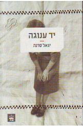 יד ענוגה - יגאל סרנה (2008)