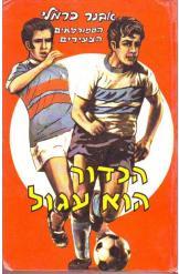 הספורטאים הצעירים הכדור הוא עגול אבנר כרמלי הוצאת מזרחי