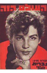 בוקספר ספרים יד שניה העולם הזה אורי אבנרי שבועון אופירה ארז נבון צברית שער  אחורי קבלת הפנים בצרפת לתחרות הצבריות 1956