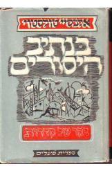 בנתיב היסורים אלכסיי ניקולאייביץ טולסטוי שלושה כרכים