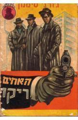 Image result for סימנון האחים ריקו