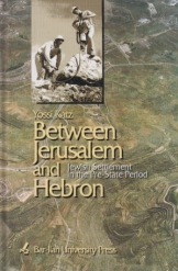 Between Jerusalem and Hebron  Yossi Katz