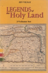 Legends of  the Holy Land Zev Vilnay