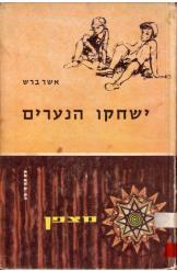 Image result for ‫אשר ברש‬‎