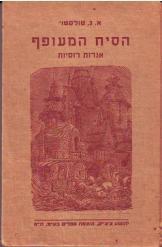 הסייח המעופף אלכסיי ניקולאייביץ' טולסטוי