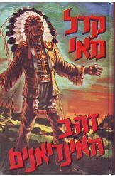 זהב האינדיאנים קרל מאי הוצאת ספרים יעד