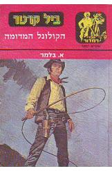 Image result for ‫ביל קרטר‬‎