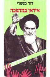 איראן במהפכה