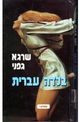 בלדה עברית שרגא גפני רומן