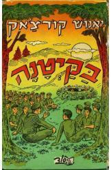 Image result for יאנוש קורצ'אק בקייטנה