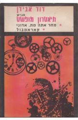 Image result for דוד אבידן מגיש תיאטרון מופשט
