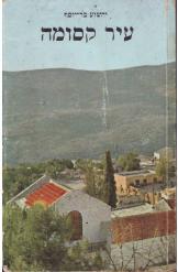 עיר קסומה יהושע בר יוסף מהדורת קיבוץ מאוחד