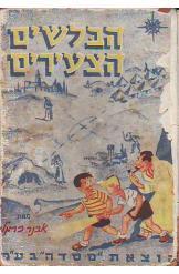 הבלשים הצעירים אבנר כרמלי  1953