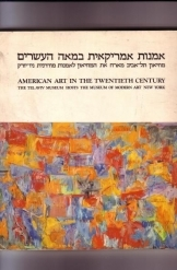 תמונה של - American Art in the Twentieth Century, the Tel Aviv Museum Hosts the Museum of Modern Art New York
