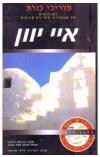 איי יוון מדריכי כנרת דידי מנוסי 1998
