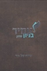 תמונה של - Rabbi Shlomo Carlibach Songs of Peace original cover new disc דיסק