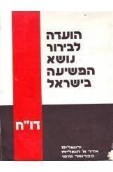 הוועדה לבירור נושא הפשיעה בישראל דוח 1978 וועדת שימרון